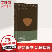 禅与饮茶的艺术 安然度日的哲学 湖南人民出版社