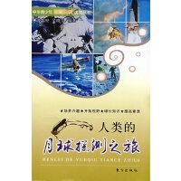 人类的月球探测之旅―智慧百科全书(L)