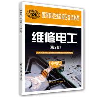 维修电工(中级)(第2版)――国家职业技能鉴定考试指导