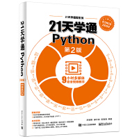 21天学通Python(第2版)