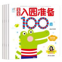 海润阳光 宝宝入园准备100图(全四册)