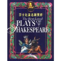 莎士比亚名剧赏析