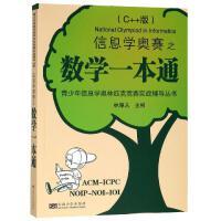 信息学/奥赛之数学一本通 东南大学出版社