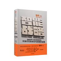 智能战略 *的成功与战略新蓝图 中信出版社