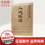 人间处方 北京联合出版社