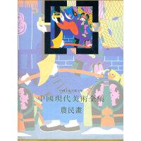 中国现代美术全集--农民画