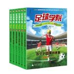 足球学院绿茵少年小说系列(全6册)