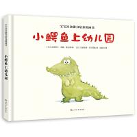 宝宝社会能力培养图画书:小鳄鱼上幼儿园