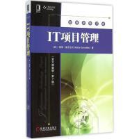 IT项目管理(英文精编版,第7版) (美)凯西・施瓦尔贝(Kathy Schwalbe) 著
