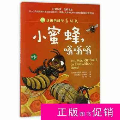 【二手旧书九成新管理】小蜜蜂.嗡嗡嗡 /[英]亚历克斯·伍尔夫 安