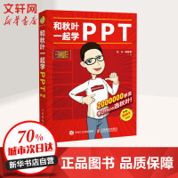 和秋�~一起�WPPT 第4版 人民�]�出版社