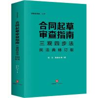 合同起草审查指南 三观四步法 民法典修订版 法律出版社