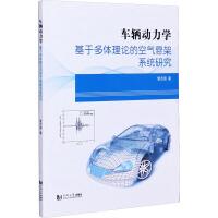 车辆动力学 基于多体理论的空气悬架系统研究 同济大学出版社