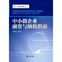 中小微企业管理丛书:中小微企业融资与纳税指南