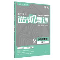 理想树2020新版高中英语进阶集训 高二阅读理解 英语专项训练