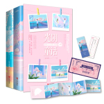 光阴童话(共2册)