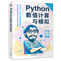 Python数值计算与模拟