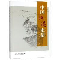 中国快递史话 厦门大学出版社