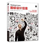 图标设计创意:IPHONE UI 设计师从LOGO.APP图标.表情符号到路标设计的实战经验分享 上海人民美术出版社有