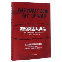 海豹突击队兵法 9787518310968