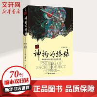 神物的终结 法剑信仰兴衰变异的历史考察 四川人民出版社