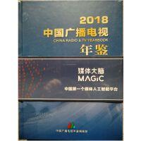 正版现货-中国广播电视年鉴2018