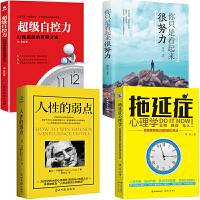 全4册正版包邮超级自控力打败拖延的有效方法人性的弱点卡耐基正版你只是开起来在努力拖延心理学原著完整版图书籍 畅销书排行