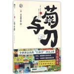 菊与刀,[美]鲁思・本尼迪克特,北京时代华文书局