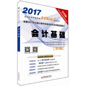 """2017会计从业资格考试""""省考风向标""""系列丛书:会计基础"""