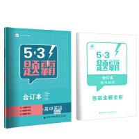53高考 五三 合订本 高中英语 五三题霸 曲一线科学备考(2019)