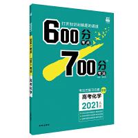 理想��67高考2021新版600分考�c 700分考法 A版 高考化�W 2021高考一��土�用��