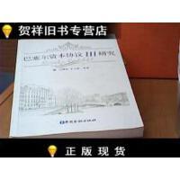 【二手旧书9成新】巴塞尔资本协议3研究 /巴曙松,朱元倩等著 中国金融出版社