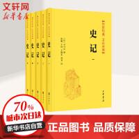 史记原著加译文全册正版书籍 典籍里的中国 全本全译文白对照 中国通 下五千年历史读物青少年版历史书籍