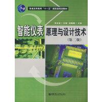 智能仪表原理与设计技术(第二版) 凌志浩 华东理工大学出版社 9787562822370