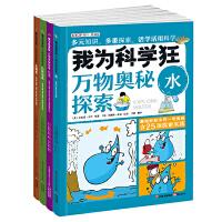 我为科学狂:万物奥秘探索(套装共4册---水、石头、自然资源、太阳系)