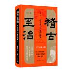 稽古至治:司马光与《资治通鉴》