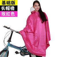 自行车雨衣加大加厚电动车女骑行男山地车学生电单车单人雨披情人节礼物