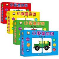 小婴童拼图 婴幼儿拼图卡片全4册宝宝智力开发书籍0-1-2-3周岁早教启蒙认知益智游戏儿童读物撕不烂的玩具幼儿园小班绘