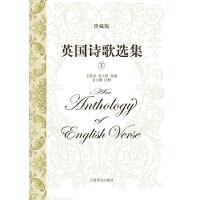英国诗歌选集(珍藏版)(下册)