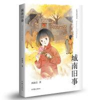 城南旧事(作家经典文库)
