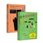柏拉图和鸭嘴兽一起去酒吧+三个逻辑学家去酒吧(套装共2册)