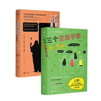 柏拉图和鸭嘴兽一起去酒吧+三个逻辑学家去酒吧(套装共2册)(pdf+txt+epub+azw3+mobi电子书在线阅读下载)