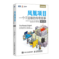 凤凰项目 一个IT运维的传奇故事 修订版