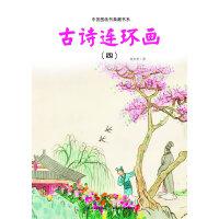 中国图画书典藏书系 古诗连环画(四)