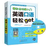 英语初学者学习口语书 从入门到精通英语口语轻松get (赠二维码测试、音频视频)