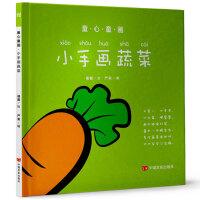童心童画――小手画蔬菜