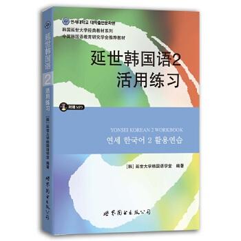 延世韩国语2活用练习(含MP3光盘) 延世大学韩国语经典教材系列, 《延世韩国语》配套练习册, 附韩国原声录音MP3