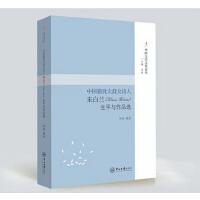 中国籍犹太裔女诗人朱白兰(Klara Blum)生平与作品选