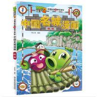 正版 植物大战僵尸2武器秘密之中国名城漫画・桂林