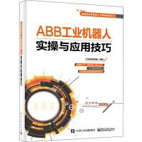 ABB工业机器人实操与应用技巧 电子工业出版社